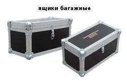 Ящики багажные